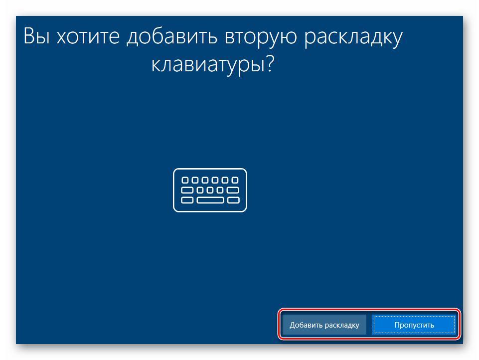 Добавляем дополнительную раскладку клавиатуры перед запуском WIndows 10