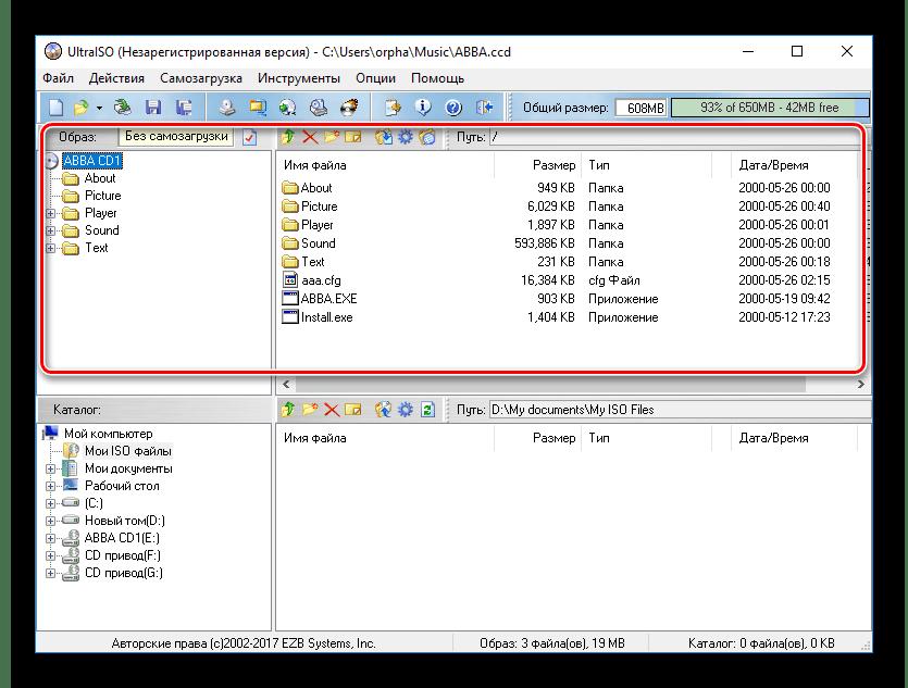 Файл IMG открытый в программе UltraISO