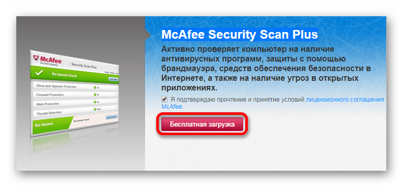 Использование онлайн сервиса для проверки компьютера на вирусы