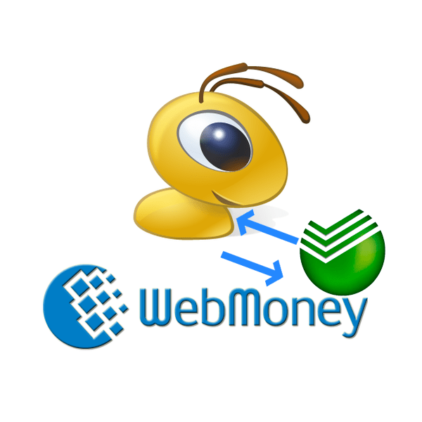 как перевести деньги с вебмани на сбербанк без комиссии онлайн райффайзенбанк кредит для ип
