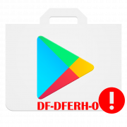 Код ошибки DF-DFERH-0 в Play Маркете