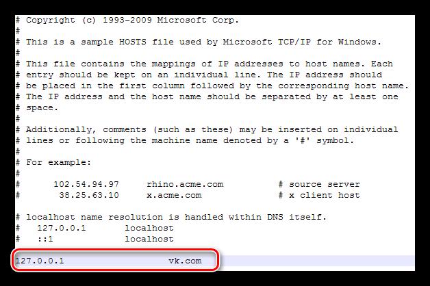 Лишняя строка в файле hosts в Windows 10