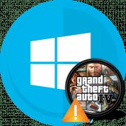 Не запускается GTA 4 на Windows 10