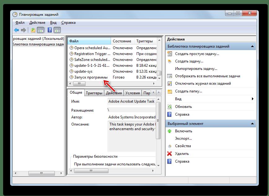 Новая задача в разделе Библиотека планировщика заданий в интерфейсе Планировщика заданий в Windows 7