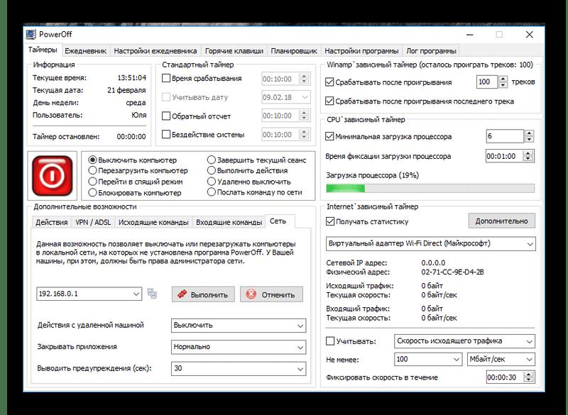 Окно программы PowerOff