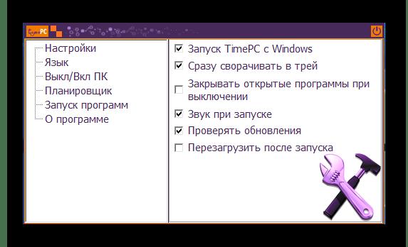 Окно программы TimePC