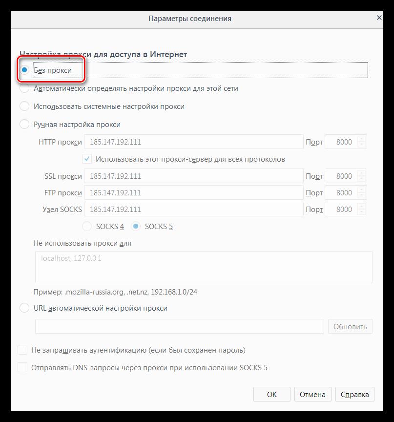 Отключение использования прокси-сервера в браузере Firefox