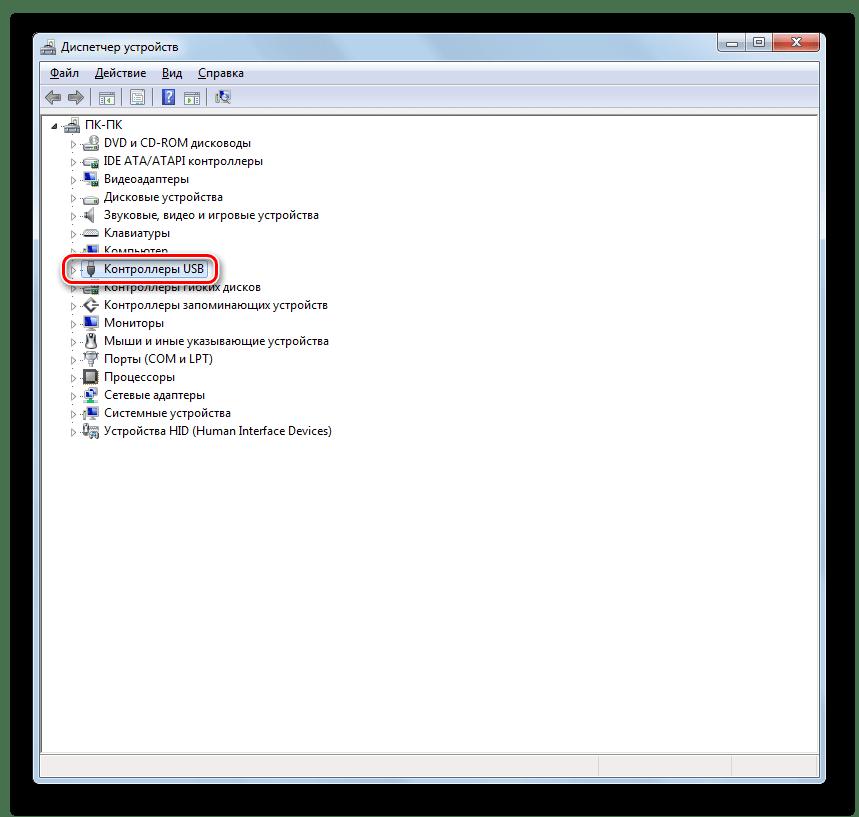 Открытие раздела Контроллеры USB в окне Диспетчера устройств в Windows 7