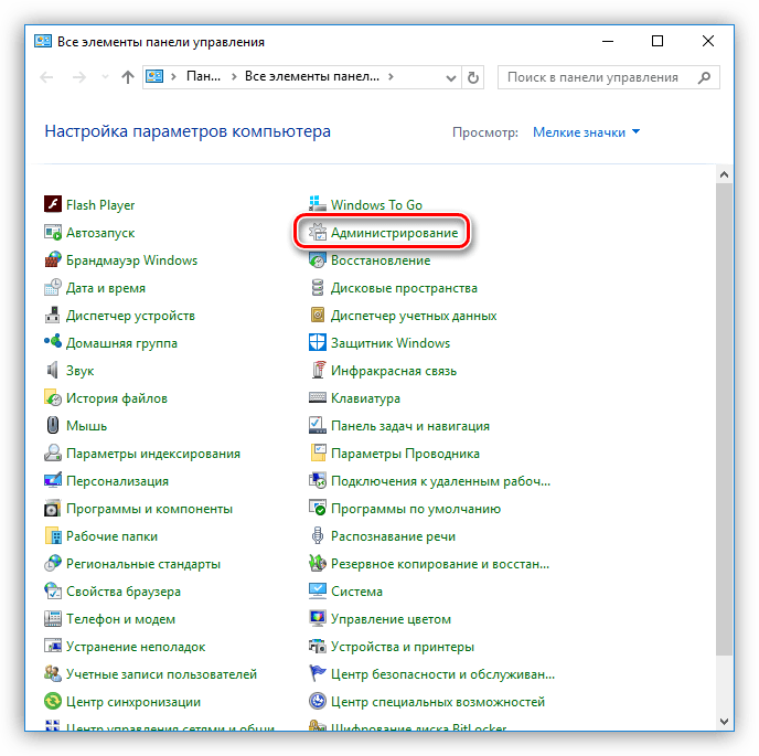 Переход к администрированию компьютера из Панели управления Windows 10