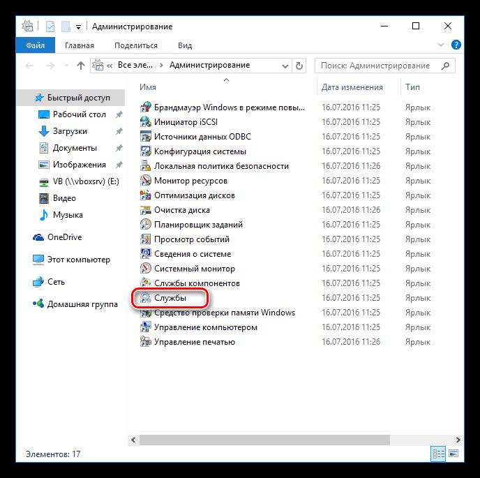 Переход к настройкам системных служб в Windows 10