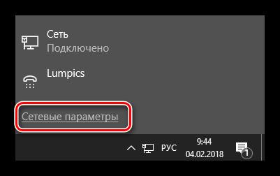 Переход к параметрам сетевых подключений в Windows 10