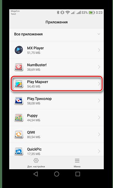 Переход к пункту Play Маркет во вкладке Приложения