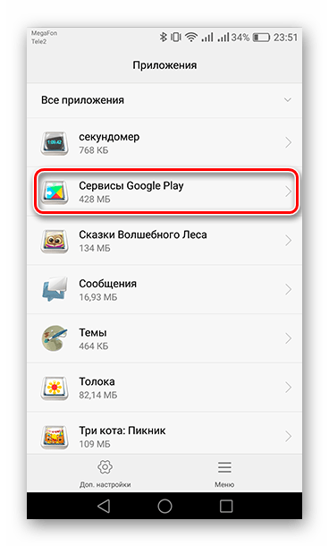 Переход к пункту Сервисы Google Play во вкладке Приложения