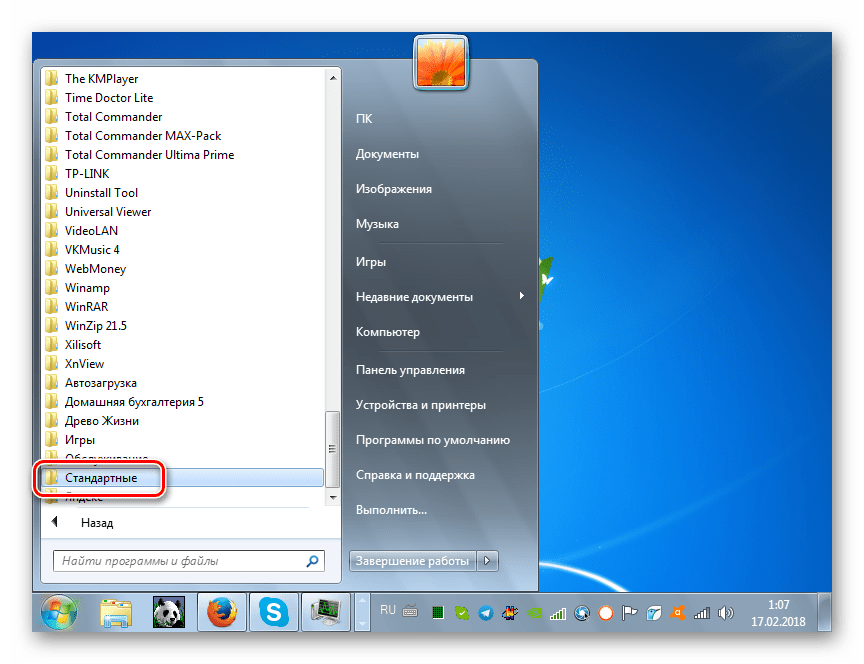 Переход в папку Стандартные из раздела Все программы при помощи меню Пуск в Windows 7