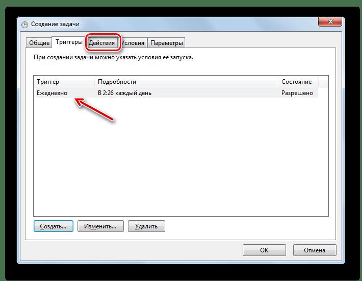 Переход во вкладку Действия из раздела Триггеры в окошке создания задачи в интерфейсе Планировщика заданий в Windows 7