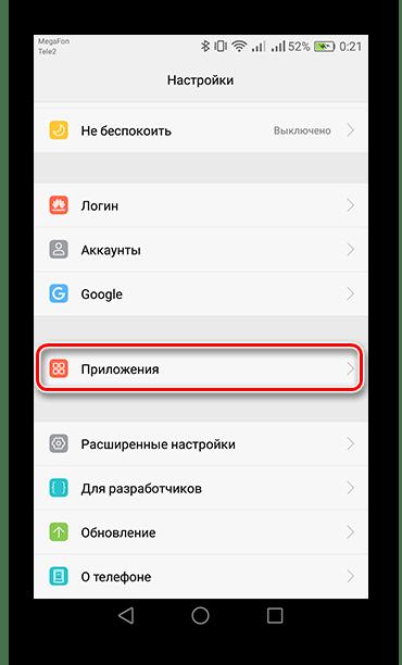 Переход во вкладку Приложения в Настройках
