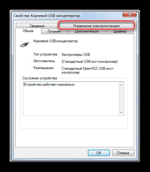 Переход во вкладку Управление электропитанием в окне свойств устройства в Windows 7