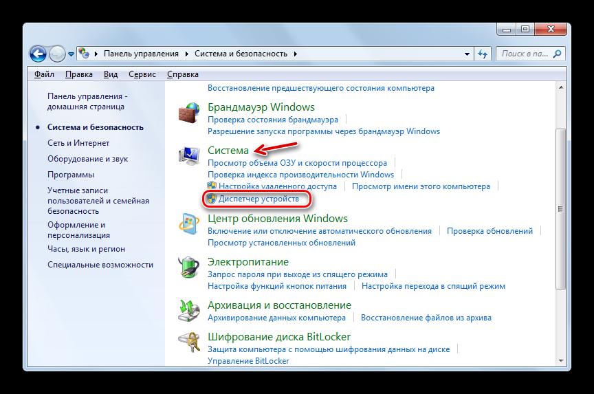 Перемещение в окно Диспетчера устройств из раздела Система и безопасность в блоке элементов Система в Панели управления в Windows 7