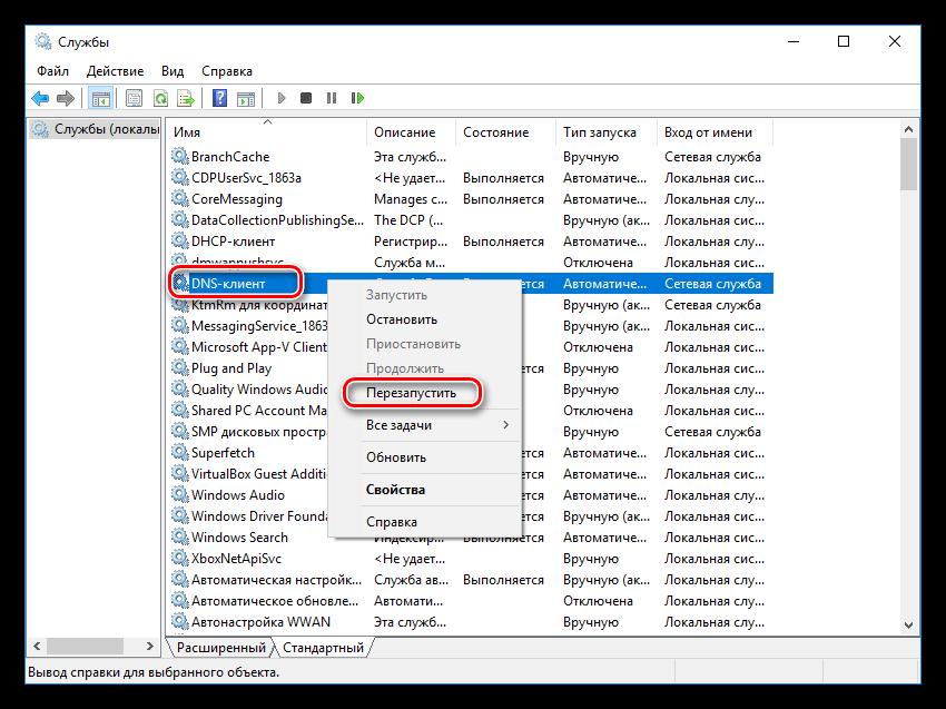 Перезапуск DNS-клиента в Windows 10