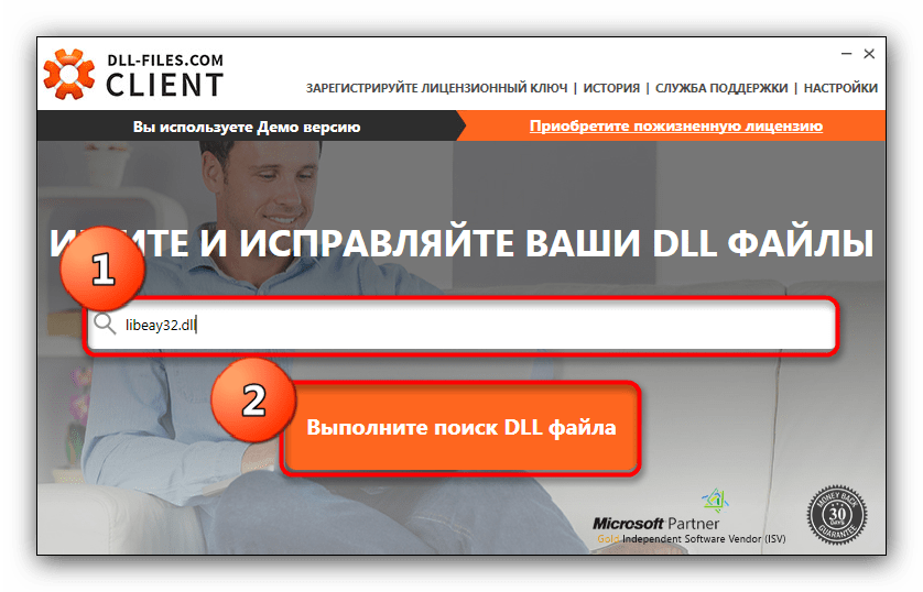 Поиск библиотеки libeay32.dll в DLL-files-com Client