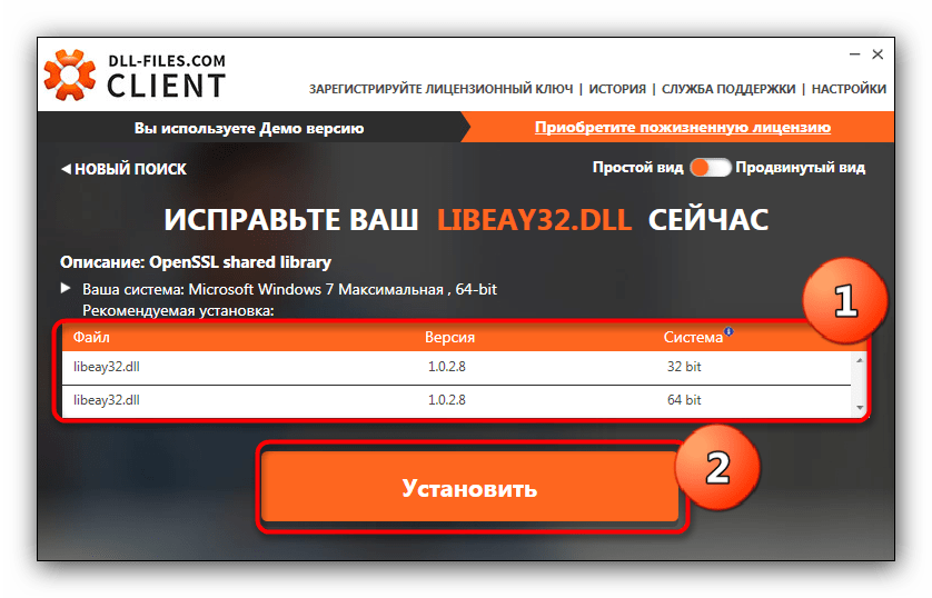 Проверка и установка библиотеки libeay32.dll в DLL-files-com Client