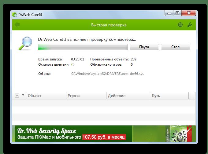 Сканирование системы на предмет наличия вирусной опасности антивирусной утилитой Dr.Web CureIt в Windows 7