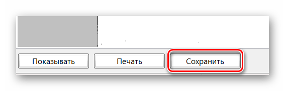 Сохранение файла VueScan