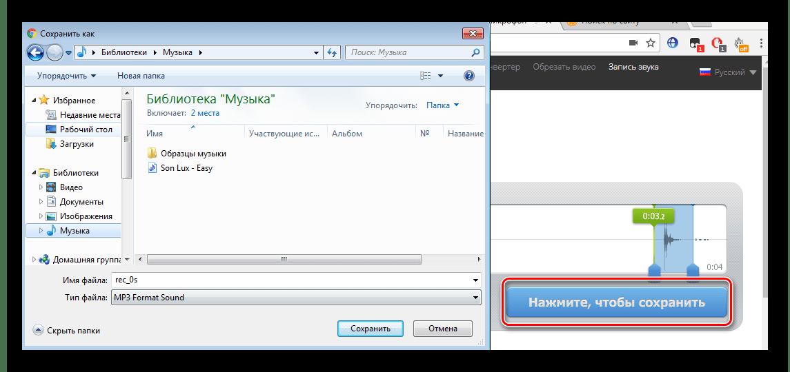Сохранение записи Voice Recorder Online