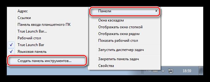 Создание новой панели инструментов в Windows
