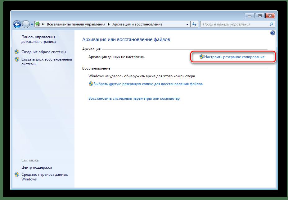 Создание образа системы Windows 7 по расписанию