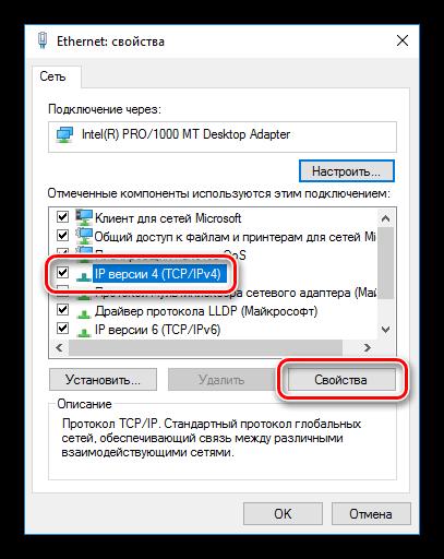 Свойства протокола TCP-IP в windows 10