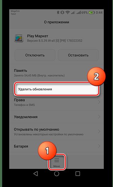 Удаление обновлений во вкладке Play Маркет