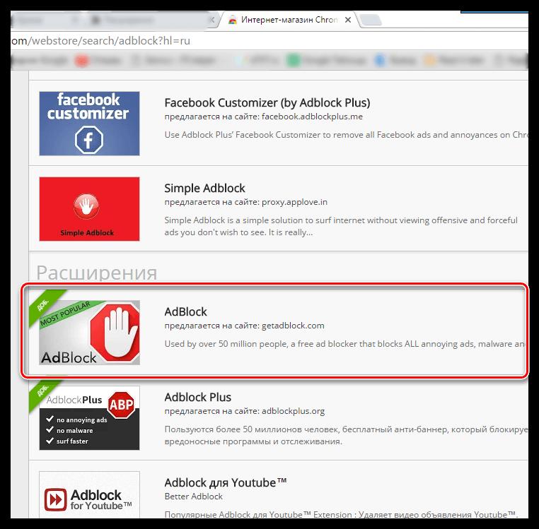 Установка расширения AdBlock для интернет обозревателя Google Chrome