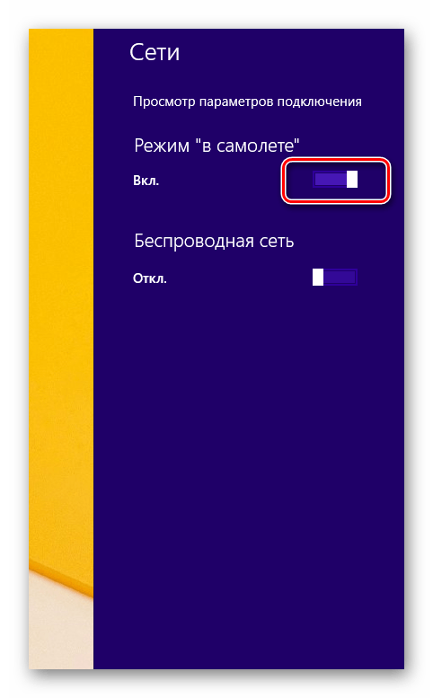 Включение и выключение режима в самолете в меню соединений в Windows 8