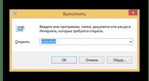Введенная в окно Выполнить команда mdsched В Windows 8