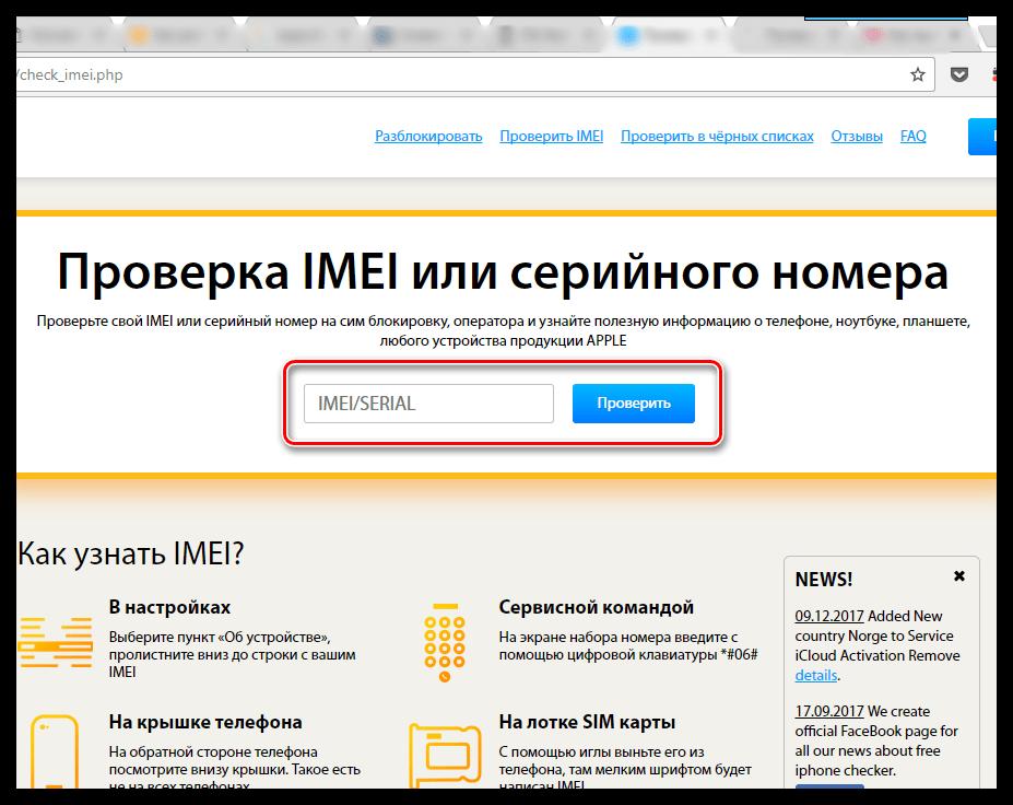 Ввод IMEI на сайте iUnlocker