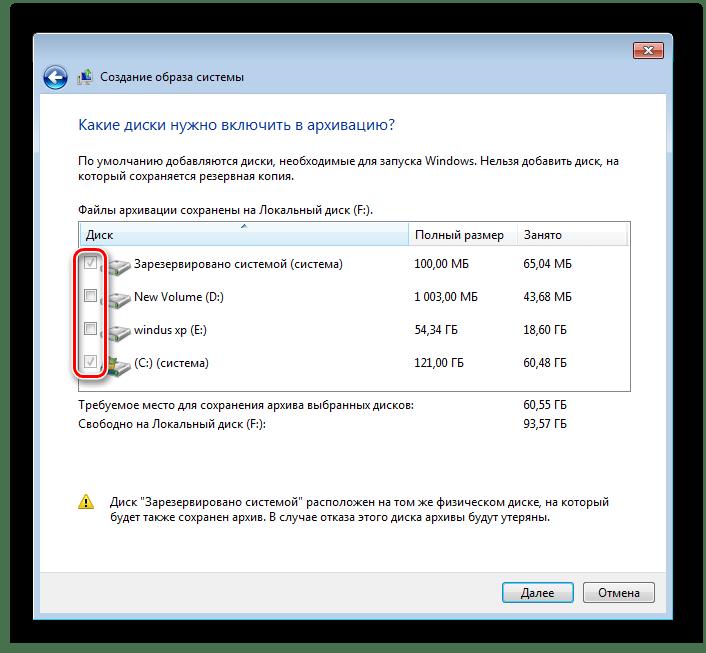 Выбор разделов для архивации Windows 7