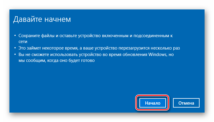 Жмем на кнопку Начало для запуска процесса восстановления Windows 10