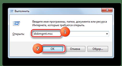 Запуск инструмента управления дисками с помощью ввода команды в окне Выполнить в Windows 7