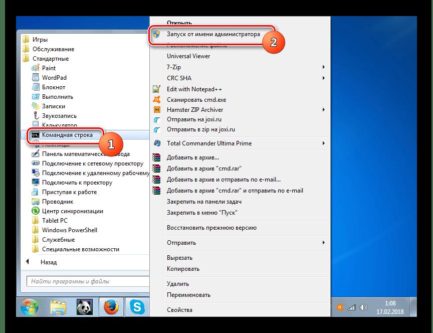 Запуск интерфейса Командной строки от имени администратора через контекстное меню из папки Стандартные при помощи меню Пуск в Windows 7