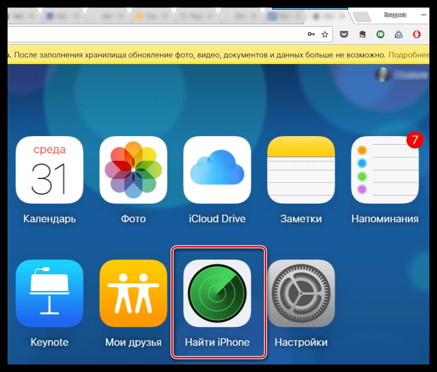 Запуск поиска iPhone на сайте iCloud