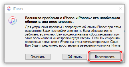 Запуск восстановления iPhone через Recovery Mode