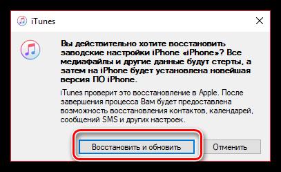 Запуск восстановления iPhone через iTunes