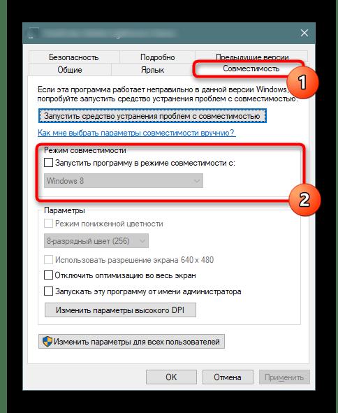 Изменение режима совместимости программы для исправления проблемы с mfc120u.dll