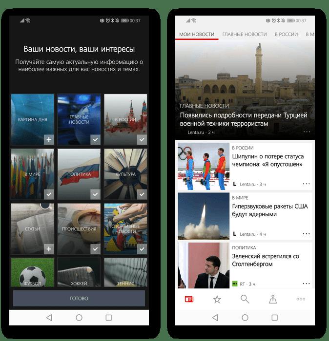 Лента и рубрики в мобильном приложении Microsoft Новости