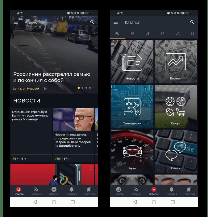 Лента новостей и каталог с рубриками в мобильном приложении Anews