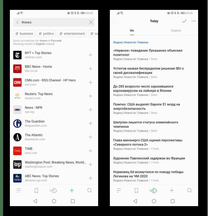 Найденные источники и список новостей в персональной ленте в мобильном приложении Feedly