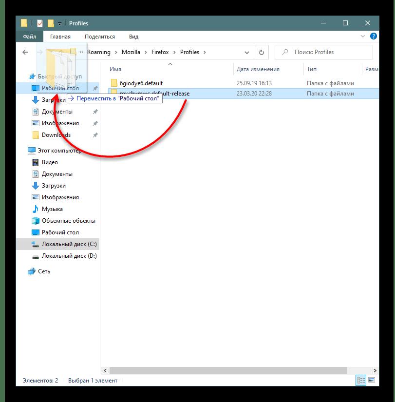 Перемещение папки профиля браузера Mozilla Firefox в другое место