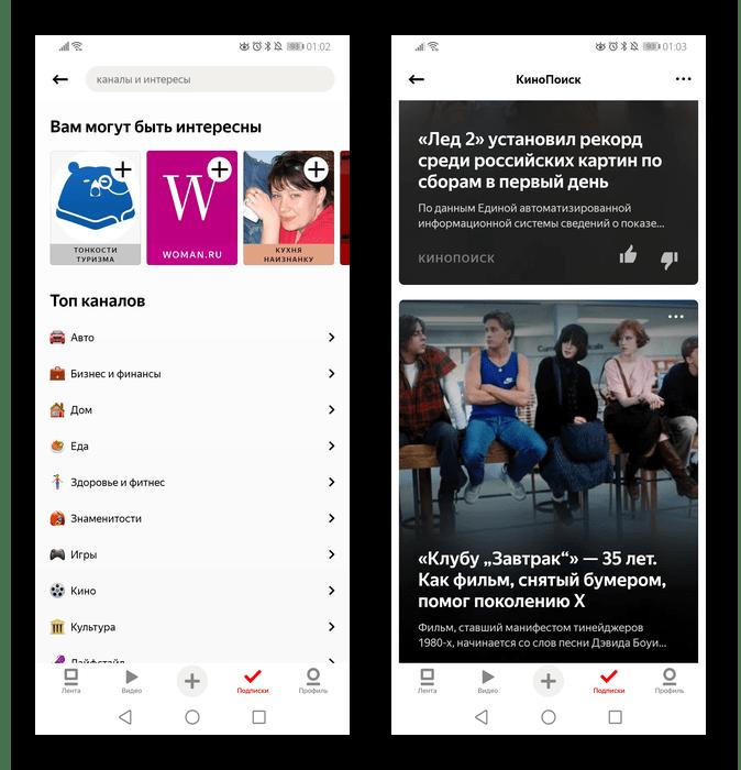 Подписка на каналы и лента канала в мобильном приложении Яндекс.Дзен