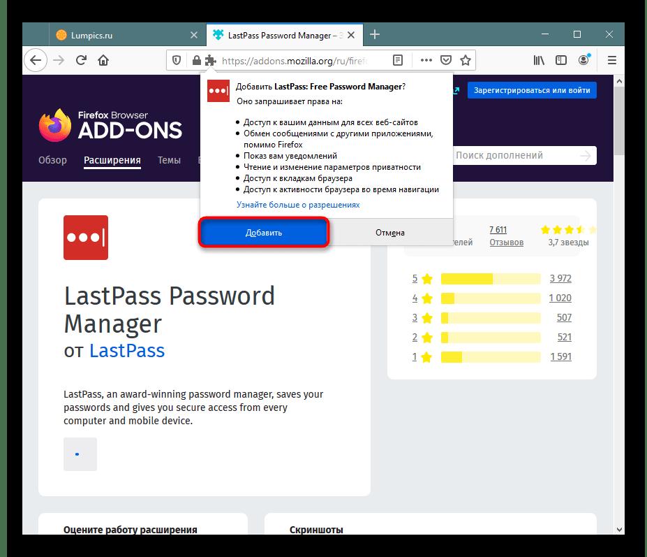 Подтверждение установки расширения LastPass для Mozilla Firefox